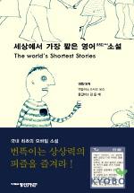 세상에서 가장 짧은 영어 55단어 소설(전2권)
