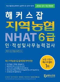 NHAT 지역농협 6급 인적성 및 사무능력검사(2016 대비)