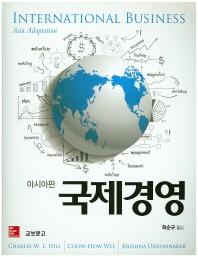 국제경영(아시아판)