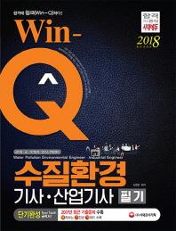 수질환경기사 산업기사 필기 단기완성(2018)(Win-Q)(개정판)