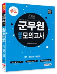 군무원 최종 모의고사(국어 행정법 행정학)(2018)(군도)(개정판)