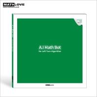 인공지능 매쓰봇: 좌회전금지미로(Interactive Math Museum 3)