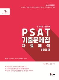 PSAT 자료해석 기출문제집(5급 공채)(2021)(Union)