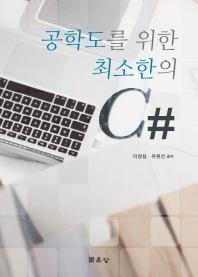 C#(공학도를 위한 최소한의)