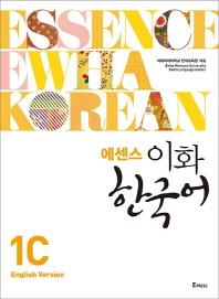 이화 한국어 1C(영어판)