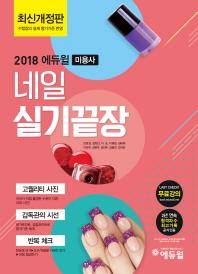 미용사 네일 실기끝장(2018)(에듀윌)(개정판)