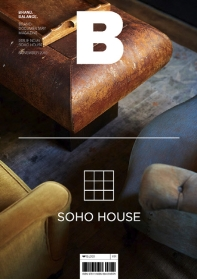 매거진 B(Magazine B) No.81: Soho House(한글판)