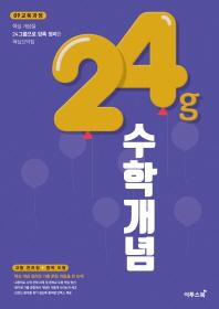 고등 수학 24g 수학개념(2019)