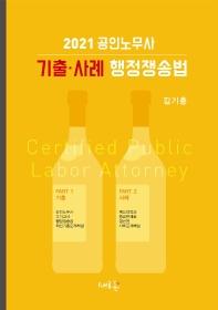 공인노무사 기출 사례 행정쟁송법(2021)(7판)