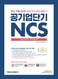 공기업단기 NCS(2019)