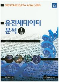 유전체데이터 분석. 1: 기초편(2판)(CD1장포함)