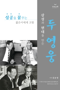 삼성과 현대를 만든 두 영웅