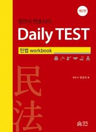 정연석 변호사의 Daily TEST: 민법 workbook(2판)