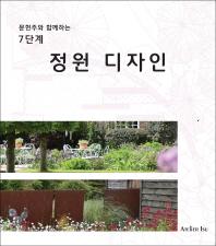 7단계 정원 디자인