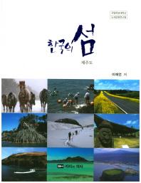 한국의 섬: 제주도(한국의 섬 시리즈)