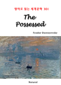 The Possessed (영어로 읽는 세계문학 301)