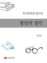 한국문학을 읽으며  병상의 생각