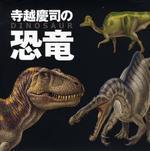 寺越慶司の恐龍