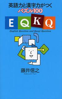英語力と漢字力がつくパズル100EQKQ