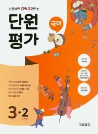 초등 국어 3-2 단원평가(2020)(선생님이 강력 추천하는)