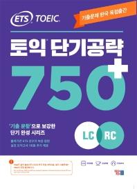 토익 단기공략 750+(LC+RC)(ETS)(ETS)