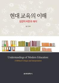 현대 교육의 이해(양장본 HardCover)
