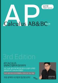 AP Calculus AB&BC: 핵심편(심선생 Math Series)(개정판 3판)