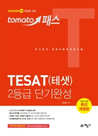 테샛(TESAT) 2등급 단기완성(토마토 패스)(개정판)