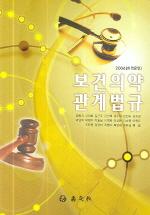 보건의약관계법규(의료인)(2006)