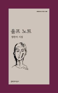울프 노트(문학과지성 시인선 509)