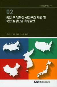 통일 후 남북한 산업구조 재편 및 북한 성장산업 육성방안. 2(중장기통상전략연구 17-2)