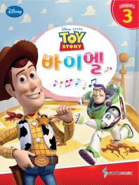 바이엘. 3: 토이 스토리(Toy story)(디즈니(Disney))