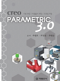Creo Parametric 3.0(CD1장포함)
