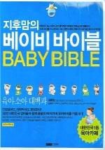 베이비 바이블: 육아소아대백과(지후맘의)