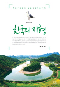 한국의 지형(개정판)
