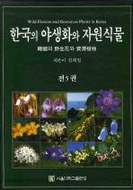 한국의 야생화와 자원식물세트(전5권)