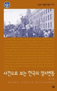 사건으로 보는 한국의 정치변동(큰글자 살림지식총서 57)