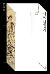 사씨남정기(한국고전문학전집 17)