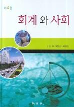 회계와 사회(4판)(양장본 HardCover)