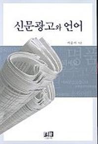 신문광고와 언어