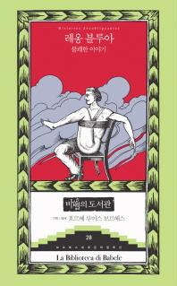 불쾌한 이야기(보르헤스 세계문학 컬렉션 바벨의 도서관 28)