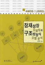 잠재성장모델링과 구조방정식모형 분석(AMOS LISREL)