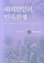 해외한인의 민족관계(대우학술총서 586)(양장본 HardCover)