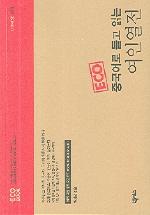 여인열전(중국어로 듣고 읽는)(ECOBOOK-CHINESE 210)(ECOBOOK CHINESE 210)