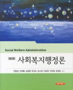 사회복지행정론(2판)(양장본 HardCover)