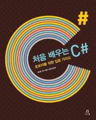 처음 배우는 C#