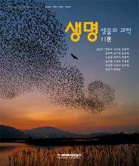 생명 생물의 과학(11판)
