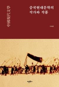 중국현대문학의 작가와 작품
