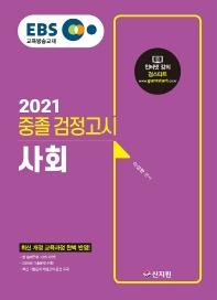 사회 중졸 검정고시(2021)(EBS)