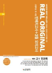 고등 예비 고1 전과목 반배치고사+3월 모의고사(2021)(리얼 오리지널)